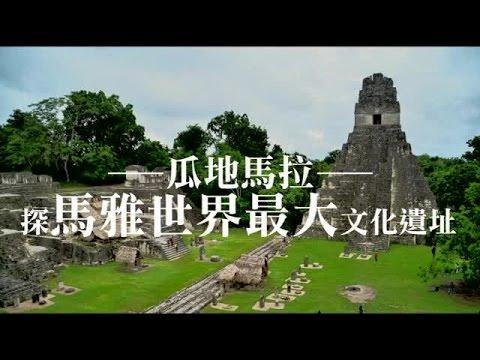 震撼!登上馬雅文化最大的遺址 | 台灣蘋果日報