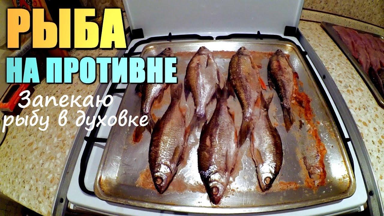 Рыба запечённая на противне! Очень простой способ приготовления вкусной рыбы!