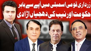 On The Front with Kamran Shahid | 14 January 2019 | Dunya News