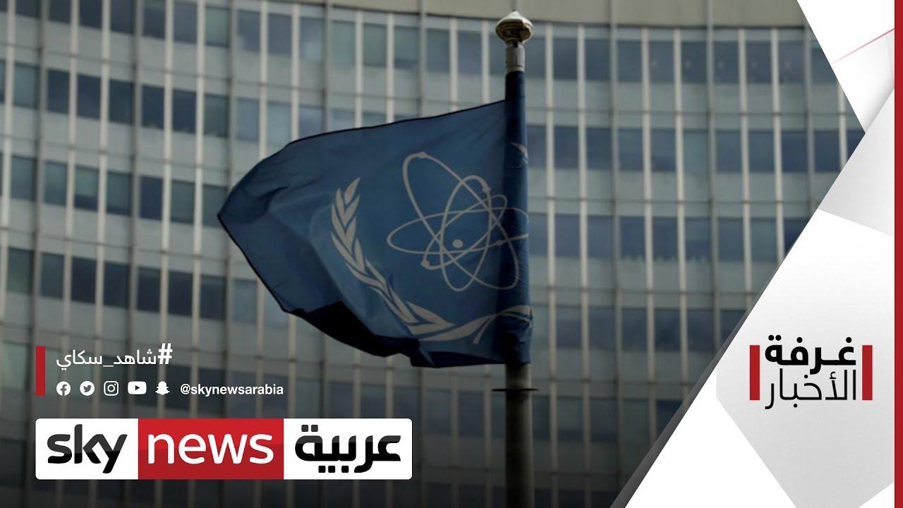 خلاف جديد بين طهران ووكالة الطاقة الذرية | #غرفة_الأخبار  - نشر قبل 3 ساعة
