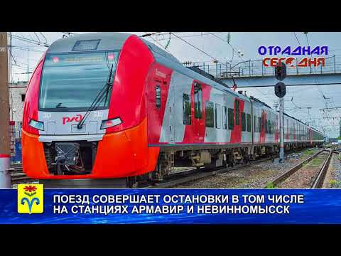 """""""Ласточка"""" полетела из Краснодара в Кисловодск"""