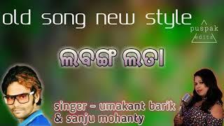 Song - labanga lata title old sambalpuri new version voice umakant barik & sanju mohanty please like comments and share my video... *subscribe channel...