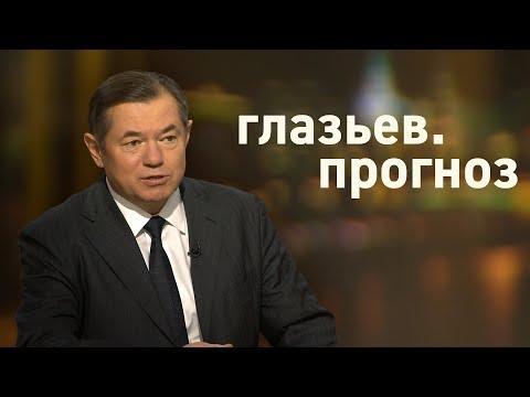 С. Глазьев: Греф