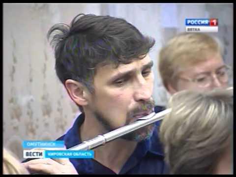 Оркестр народных инструментов в Омутнинске (ГТРК Вятка)