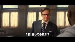 映画『キングスマン』本編映像「バー・ファイト」