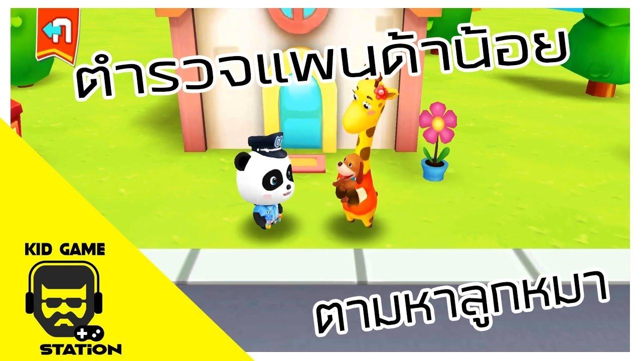 เกมส์ตำรวจแพนด้าน้อย ภาระกิจตามหาลูกหมา เกมส์สำหรับเด็ก