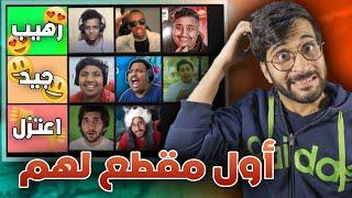 تقييم أول و أخر فيديو لليوتيوبرز العرب 🤔📹 !! (( طلعت الفضايح 🤣 )) !!