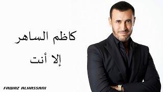 Kadim Al saher Illa Antee كاظم الساهر - إلا أنت
