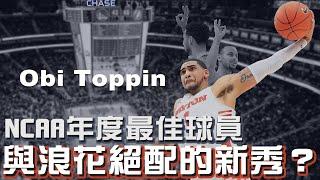 NBA話題|與浪花絕配的新秀?淺談勇士的選秀方針|Obi Toppin