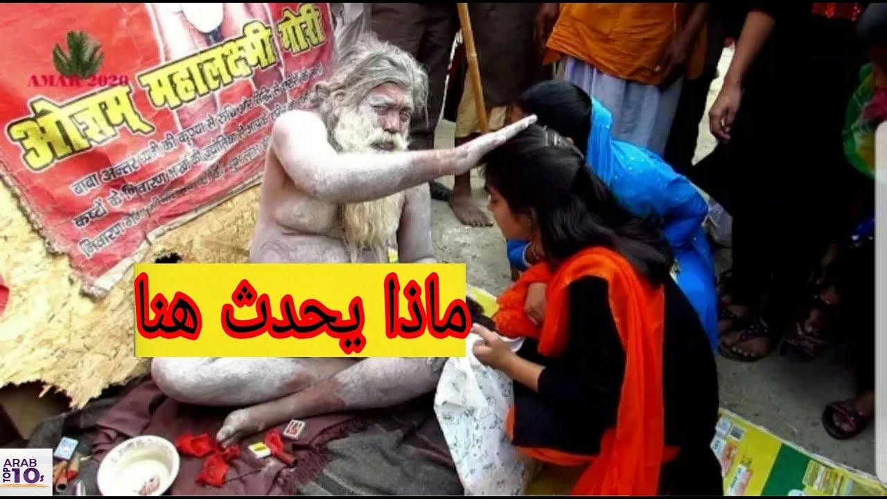 الحمد لله على نعمة الإسلام شاهد ماذا يفعل الهندوس ليصبحوا مقدسين عندهم