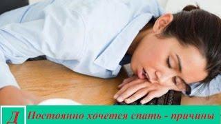 Почему постоянно хочется спать - причины
