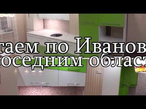 Мебель на заказ Иваново и область.