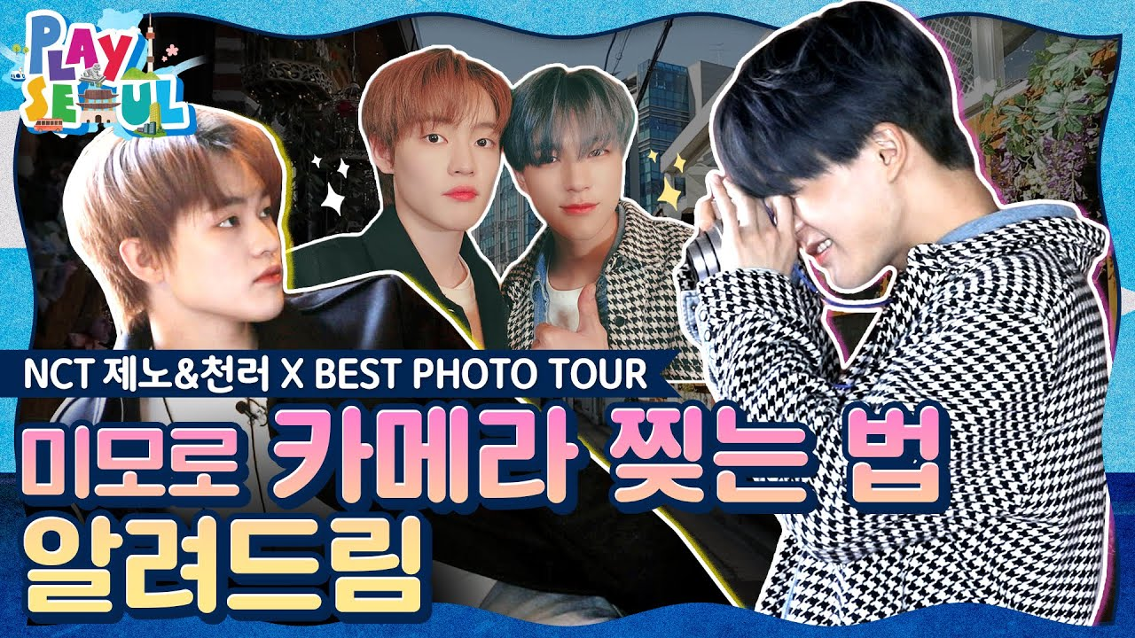 (ENG SUB)[PLAY SEOUL / EP.5] NCT 제노&천러 X BEST PHOTO TOUR, 미모로 카메라 찢는 법 알려드림
