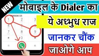 Mobile Phone Ke Dialer Ka Yeh Khufiya Raaj Jankar Chaunk Jayenge Sab