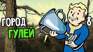 fallout 3 Прохождение На Русском #8  ГОРОД ГУЛЕЙ