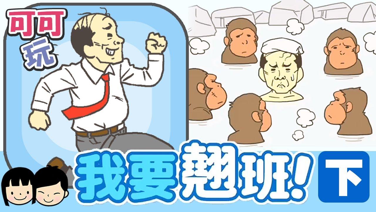 搞笑猴子浸溫泉 扮蒙羅麗莎裝陷阱 為逃避上班而死   我要翹班(下)   搞笑解謎手機遊戲【可可遊樂場】 - YouTube