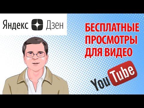 Яндекс Дзен - источник бесплатного трафика для ваших видео на YouTube