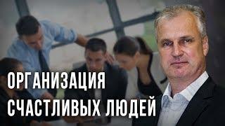 Организация счастливых людей. Андрей Иванов