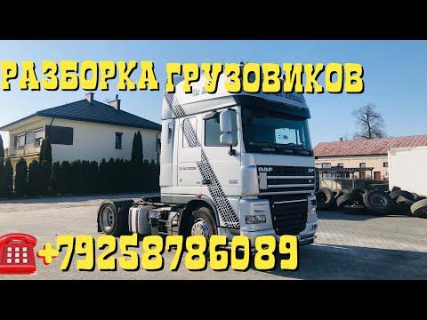 Польша Купить Машинокомплект на Россию и СНГ от нашей фирмы в Польше Разборка Грузовиков Тягачей