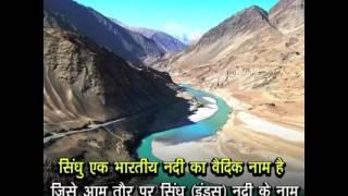 इतिहास  सिंधु नदी का👍👍😊