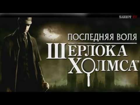 The Testament of Sherlock Holmes - Часть 2 (Дедуктивный метод)