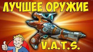 Fallout 4 Nuka World Лучшее легендарное оружие 2 Бластер чужих Хабологи