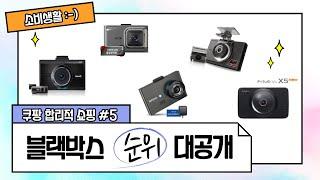 블랙박스TOP 5 쿠팡 로켓배송 쇼핑 순위 / 블랙박스…