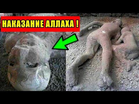 Посмотрите, Как Бог наказал людей Лота (Лута)... Реальные сцены из Помпеи,  Италия! АстагфируЛлах!