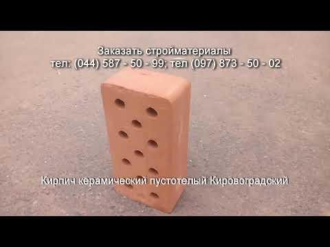 Кировоградский кирпич М125 пустотелый