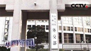 [中国新闻] 中国外交部:支持联合国《武器贸易条约》宗旨和目标 | CCTV中文国际
