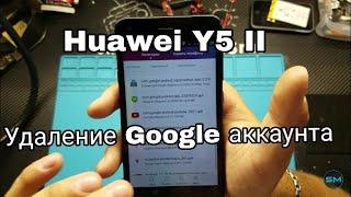 Huawei Y5 II Google hisob y5ii o'chirish
