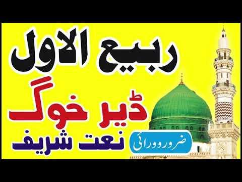 Pashto New Naat 2018   Der Wafadar Nabi   Islamic Naat