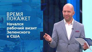 Переговоры США и Украины: кому выгодно? Время покажет. Фрагмент выпуска от 31.08.2021