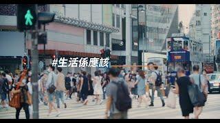 FWD富衛全新品牌廣告 Celebrate living 90秒足本版