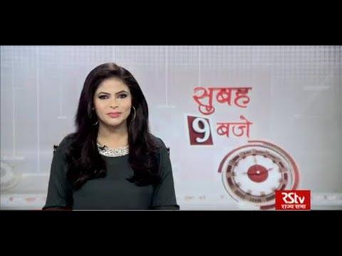 Hindi News Bulletin | हिंदी समाचार बुलेटिन – Sep 17, 2018 (9 am)