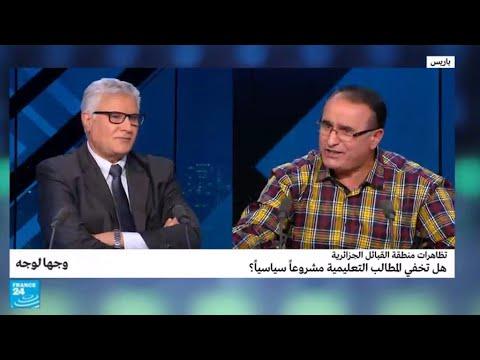 تظاهرات منطقة القبائل الجزائرية.. هل تخفي المطالب التعليمية مشروعا سياسيا؟  - نشر قبل 57 دقيقة