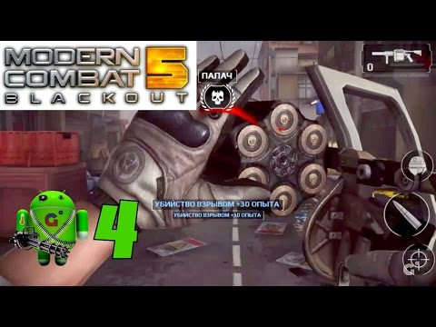 Modern Combat 5: Затмение ▶ Прохождение #4- Центр | Побег [Android /Walkthrough /1080p] 🌡