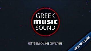 Welcome to Greek Music Sound /  Καλώς ήρθατε στο Greek Music Sound