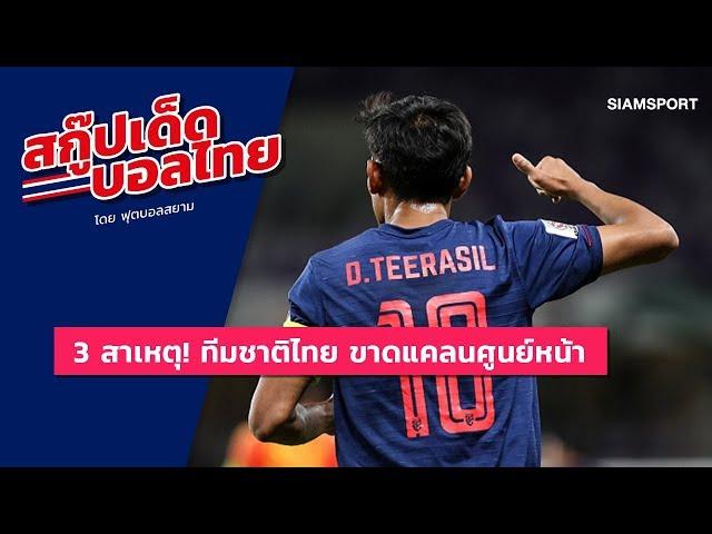 3 สาเหตุ! ทีมชาติไทย ขาดแคลนกองหน้าจอมถล่มประตู