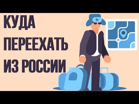 Сколько нужно денег для переезда. В какую страну переехать жить из России?