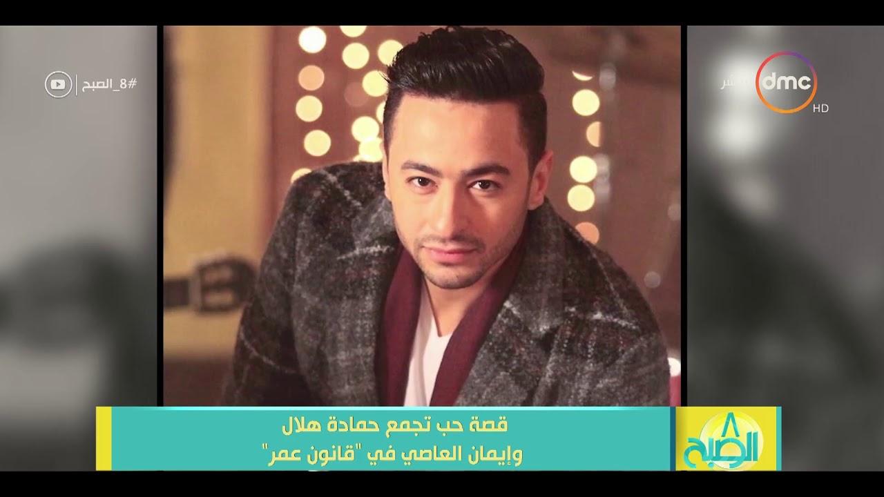 8 الصبح - قصة حب تجمع حمادة هلال وإيمان العاصي في