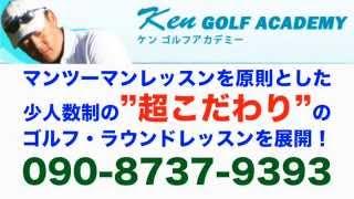 ケンゴルフアカデミーのYou Tube内CMです。愛知県、岐阜県、三重県でワンツーマンレッスンを主体でご指導いたします。