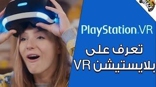 PlayStation VR تعرف على