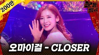 [무대영상] 오마이걸(OH MY GIRL) - '클로저(CLOSER)' Full ver. / 문명특급 MMTG