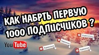 Как набрать первую 1000 подписчиков на YouTube