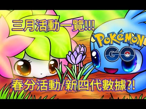 【Pokémon GO】三月活動一覽!!!(春分活動/新四代數據?!) - YouTube