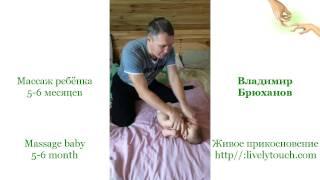 Массаж ребёнку 6 месяцев