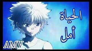 الحياة أمل 🎵 اغنية عربية رائعة ومؤثرة 🎵AMV | Emy Hetari | لا تفوتك