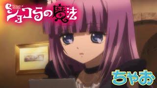 ショコラ 第10話
