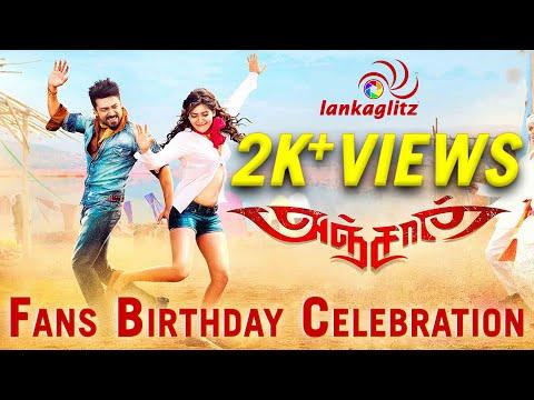 Surya | Birthday Celebration by Lanka Glitz Tamil Fans